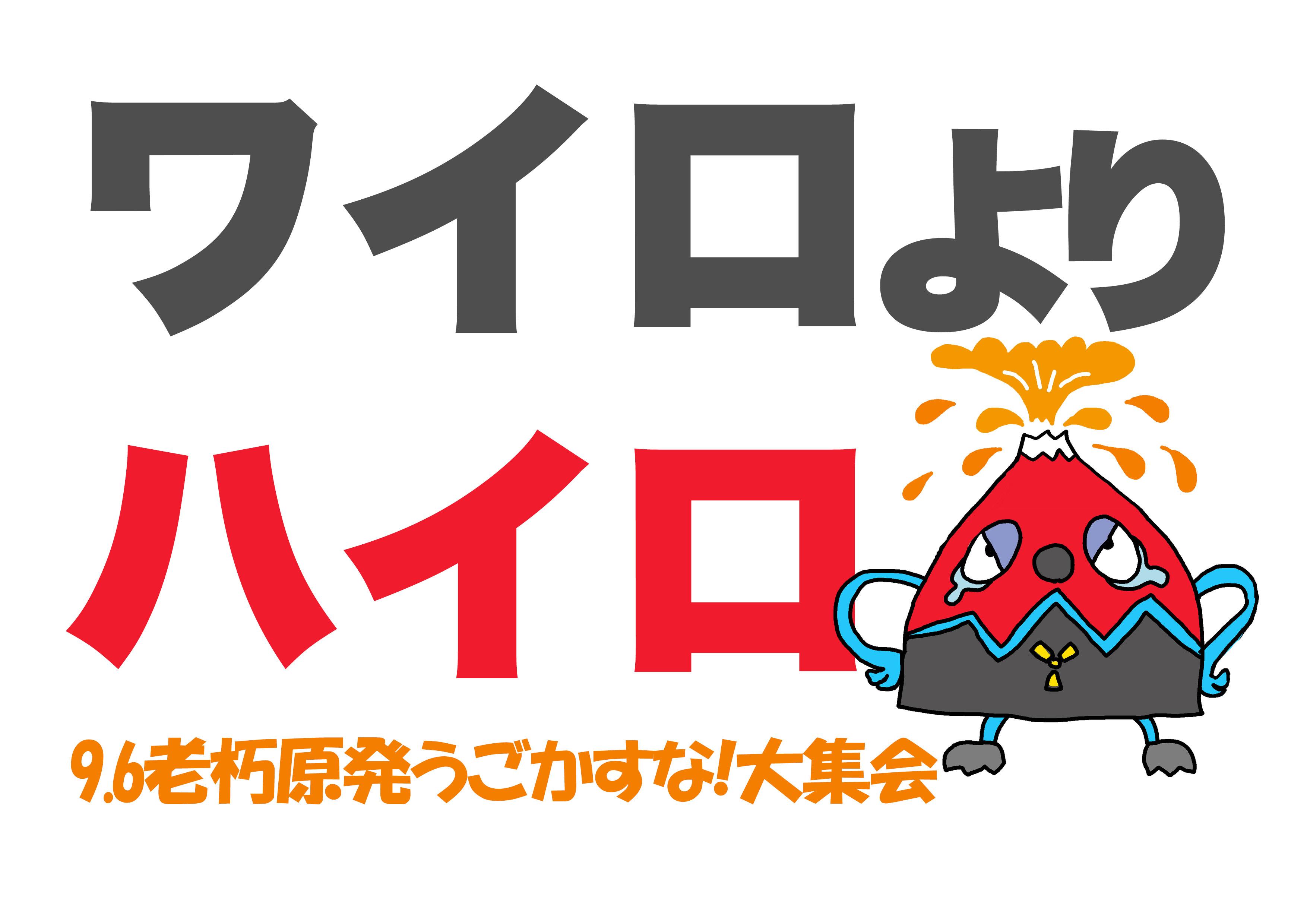 9_6banner_wairoyorihairo